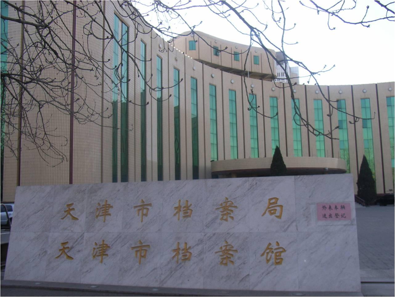 天津档案馆项目